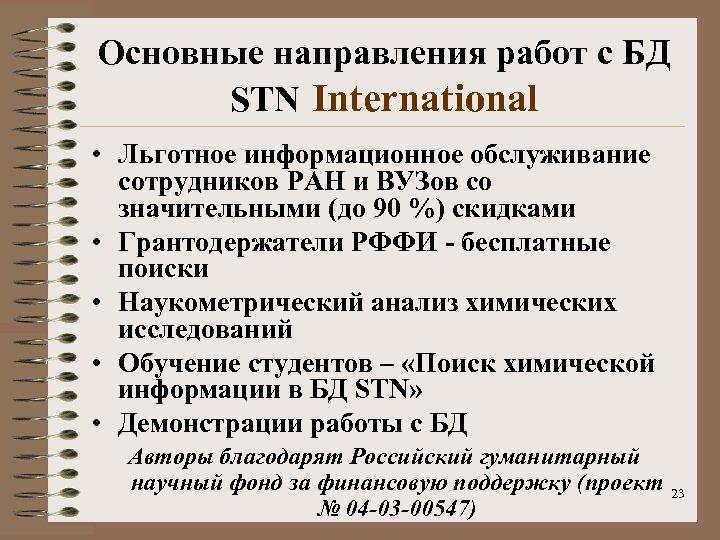 Основные направления работ с БД STN International • Льготное информационное обслуживание сотрудников РАН и