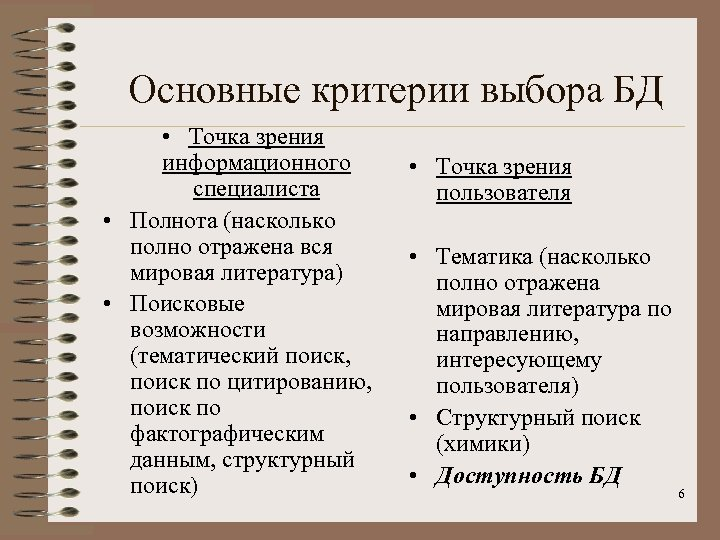 Основные критерии выбора БД • Точка зрения информационного специалиста • Полнота (насколько полно отражена