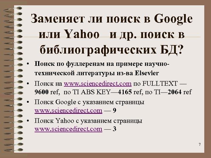 Заменяет ли поиск в Google или Yahoo и др. поиск в библиографических БД? •