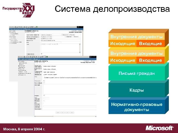 Система делопроизводства Внутренние документы Исходящие Входящие Письма граждан Кадры Нормативно-правовые документы
