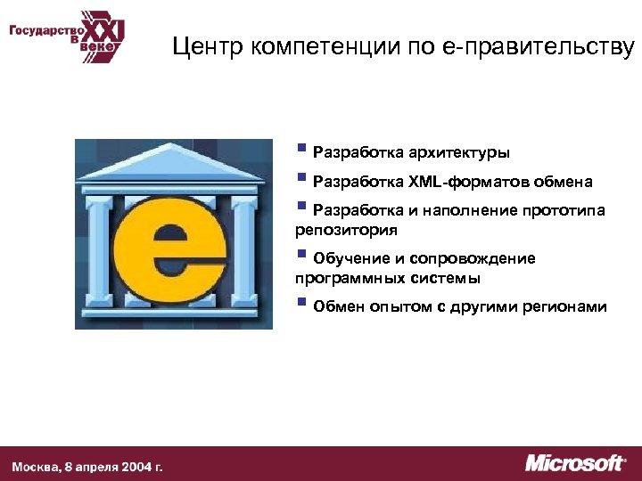Центр компетенции по е-правительству § Разработка архитектуры § Разработка XML-форматов обмена § Разработка и