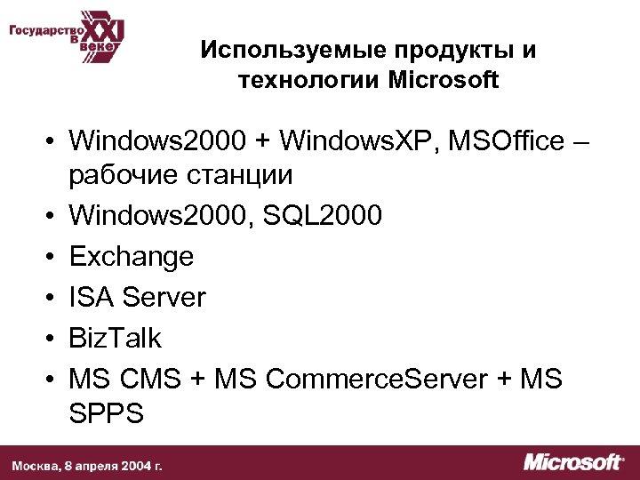 Используемые продукты и технологии Microsoft • Windows 2000 + Windows. XP, MSOffice – рабочие