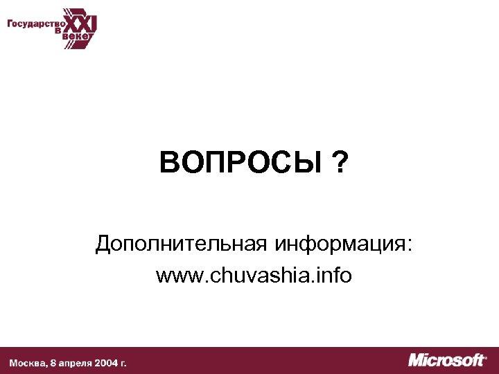 ВОПРОСЫ ? Дополнительная информация: www. chuvashia. info