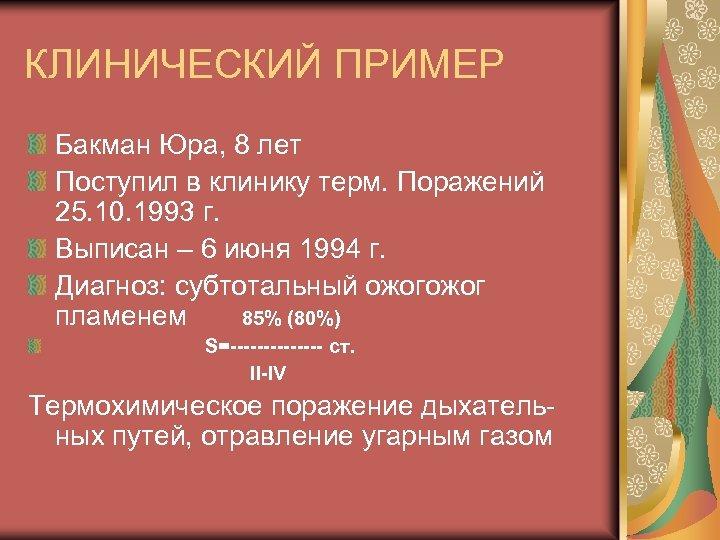 КЛИНИЧЕСКИЙ ПРИМЕР Бакман Юра, 8 лет Поступил в клинику терм. Поражений 25. 10. 1993