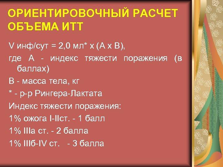 ОРИЕНТИРОВОЧНЫЙ РАСЧЕТ ОБЪЕМА ИТТ V инф/сут = 2, 0 мл* х (А х В),