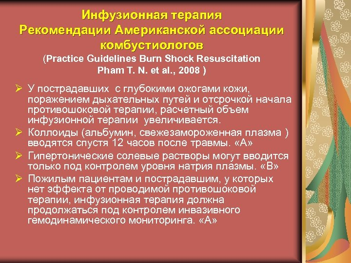 Инфузионная терапия Рекомендации Американской ассоциации комбустиологов (Practice Guidelines Burn Shock Resuscitation Pham T. N.