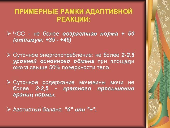 ПРИМЕРНЫЕ РАМКИ АДАПТИВНОЙ РЕАКЦИИ: Ø ЧСС - не более возрастная норма + 50 (оптимум:
