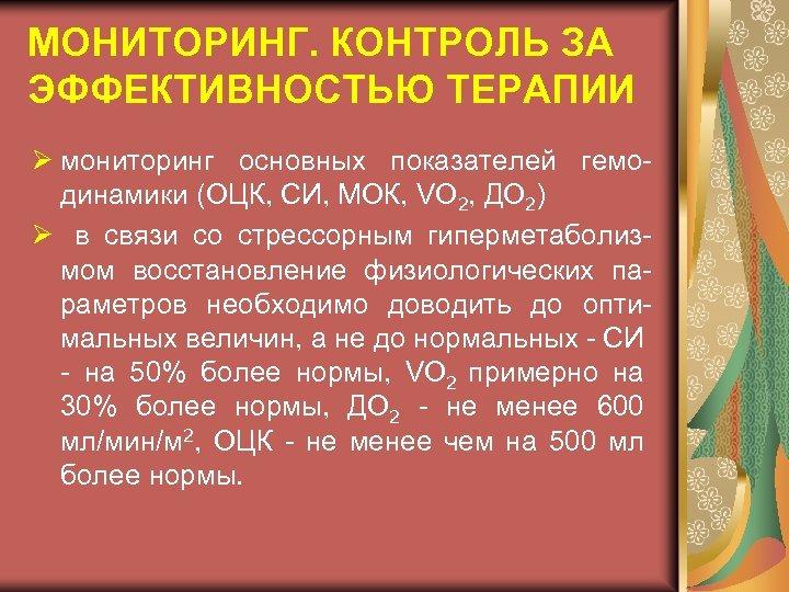 МОНИТОРИНГ. КОНТРОЛЬ ЗА ЭФФЕКТИВНОСТЬЮ ТЕРАПИИ Ø мониторинг основных показателей гемодинамики (ОЦК, СИ, МОК, VO