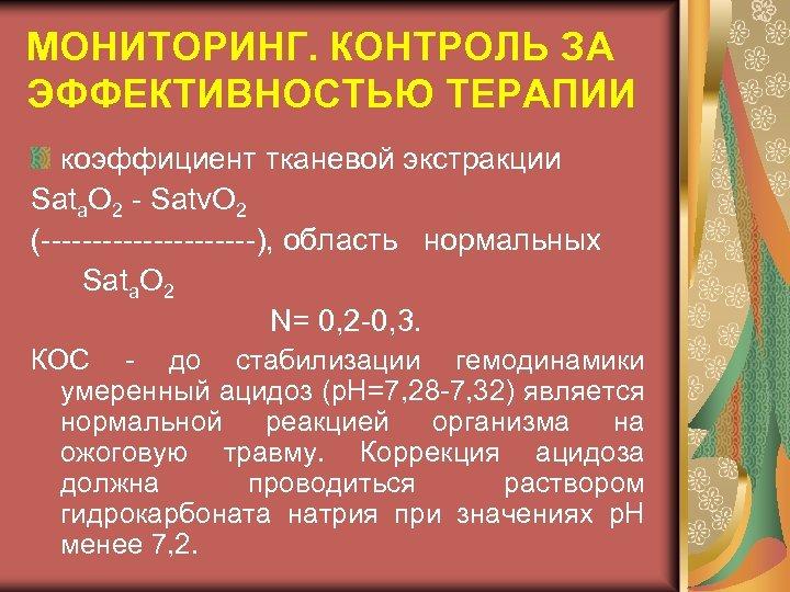 МОНИТОРИНГ. КОНТРОЛЬ ЗА ЭФФЕКТИВНОСТЬЮ ТЕРАПИИ коэффициент тканевой экстракции Sata. O 2 - Satv. O