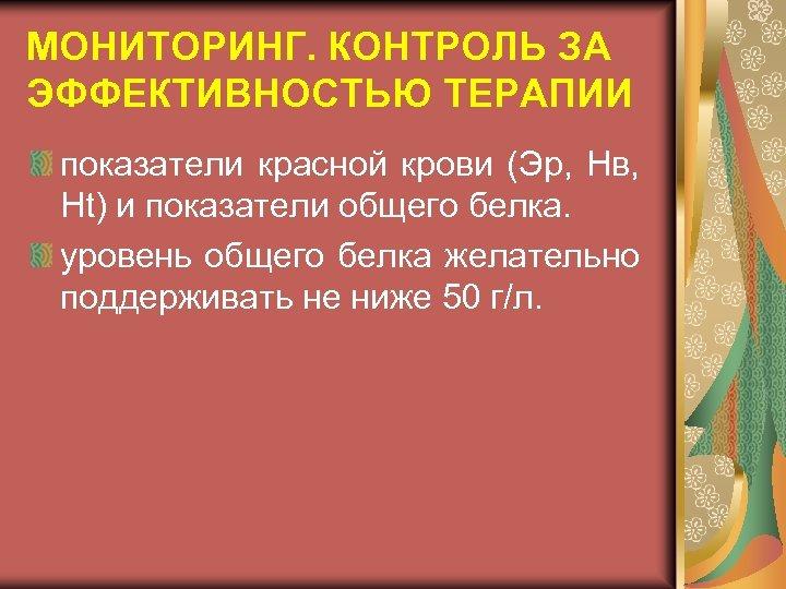 МОНИТОРИНГ. КОНТРОЛЬ ЗА ЭФФЕКТИВНОСТЬЮ ТЕРАПИИ показатели красной крови (Эр, Нв, Нt) и показатели общего