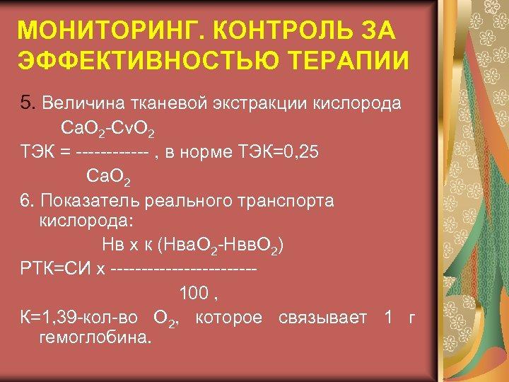 МОНИТОРИНГ. КОНТРОЛЬ ЗА ЭФФЕКТИВНОСТЬЮ ТЕРАПИИ 5. Величина тканевой экстракции кислорода Са. О 2 -Cv.