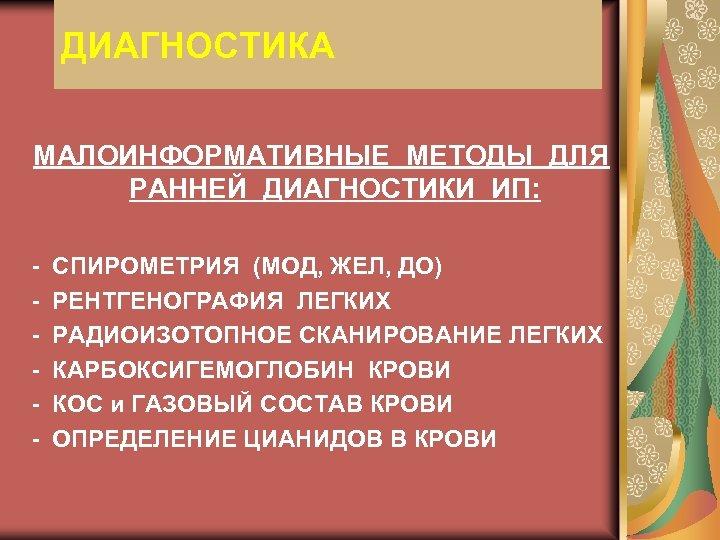 ДИАГНОСТИКА МАЛОИНФОРМАТИВНЫЕ МЕТОДЫ ДЛЯ РАННЕЙ ДИАГНОСТИКИ ИП: - СПИРОМЕТРИЯ (МОД, ЖЕЛ, ДО) РЕНТГЕНОГРАФИЯ ЛЕГКИХ
