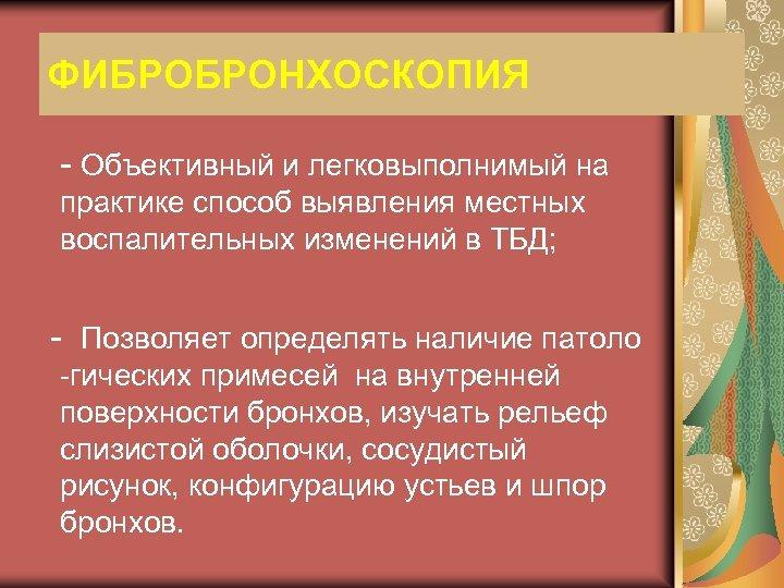 ФИБРОБРОНХОСКОПИЯ - Объективный и легковыполнимый на практике способ выявления местных воспалительных изменений в ТБД;