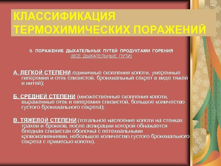 КЛАССИФИКАЦИЯ ТЕРМОХИМИЧЕСКИХ ПОРАЖЕНИЙ II. ПОРАЖЕНИЕ ДЫХАТЕЛЬНЫХ ПУТЕЙ ПРОДУКТАМИ ГОРЕНИЯ (ВСЕ ДЫХАТЕЛЬНЫЕ ПУТИ) А. ЛЕГКОЙ