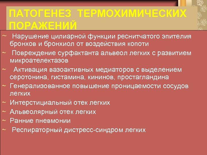 ПАТОГЕНЕЗ ТЕРМОХИМИЧЕСКИХ ПОРАЖЕНИЙ ~ Нарушение цилиарной функции реснитчатого эпителия ~ ~ ~ ~ бронхов
