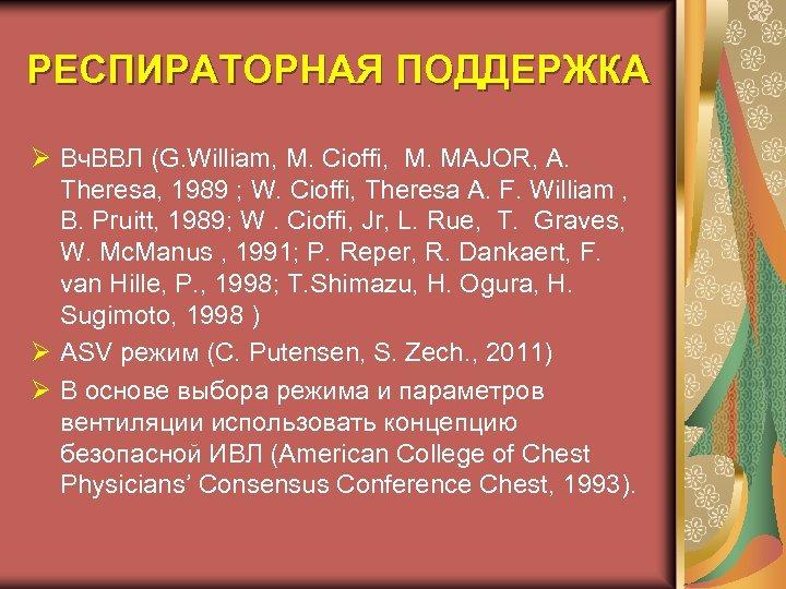 РЕСПИРАТОРНАЯ ПОДДЕРЖКА Ø Вч. ВВЛ (G. William, M. Cioffi, M. MAJOR, A. Theresa, 1989