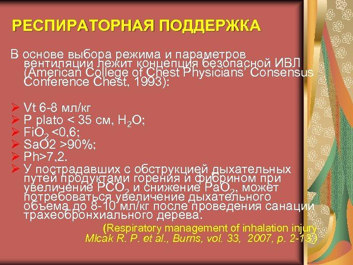 РЕСПИРАТОРНАЯ ПОДДЕРЖКА В основе выбора режима и параметров вентиляции лежит концепция безопасной ИВЛ (American