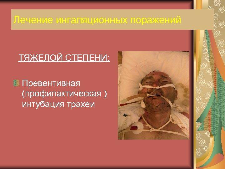 Лечение ингаляционных поражений ТЯЖЕЛОЙ СТЕПЕНИ: Превентивная (профилактическая ) интубация трахеи