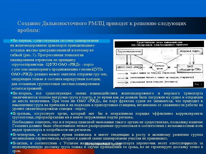 Создание Дальневосточного РМЛЦ приведет к решению следующих проблем: l. Во первых, существующая система планирования