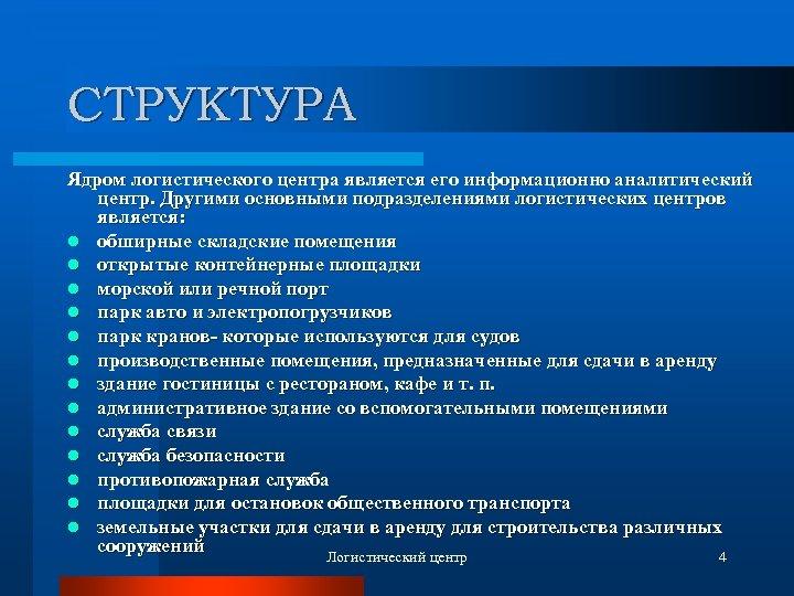СТРУКТУРА Ядром логистического центра является его информационно аналитический центр. Другими основными подразделениями логистических центров
