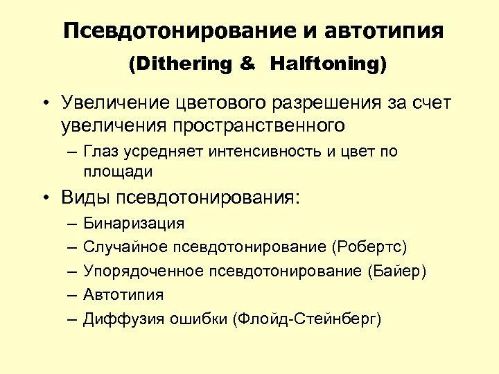 Псевдотонирование и автотипия (Dithering & Halftoning) • Увеличение цветового разрешения за счет увеличения пространственного