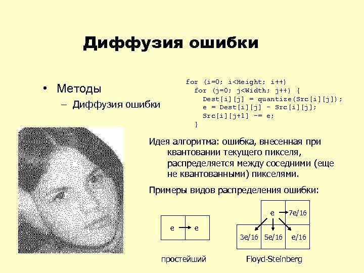 Диффузия ошибки for (i=0; i<Height; i++) for (j=0; j<Width; j++) { Dest[i][j] = quantize(Src[i][j]);