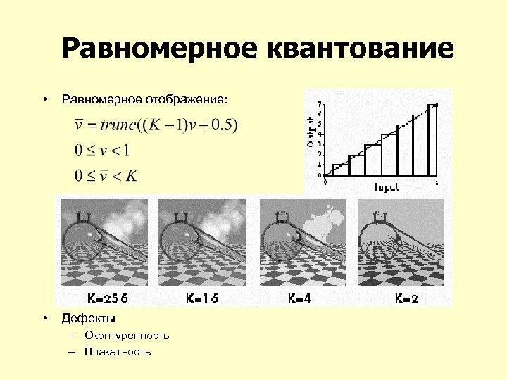 Равномерное квантование • Равномерное отображение: • Дефекты – Оконтуренность – Плакатность