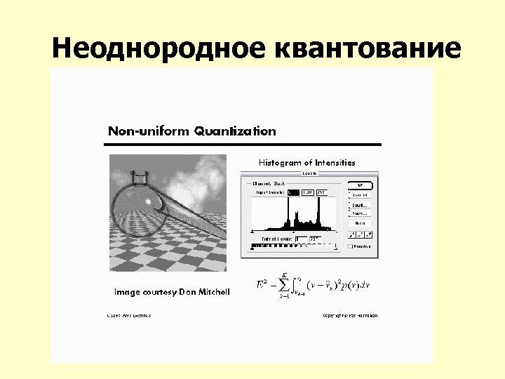 Неоднородное квантование