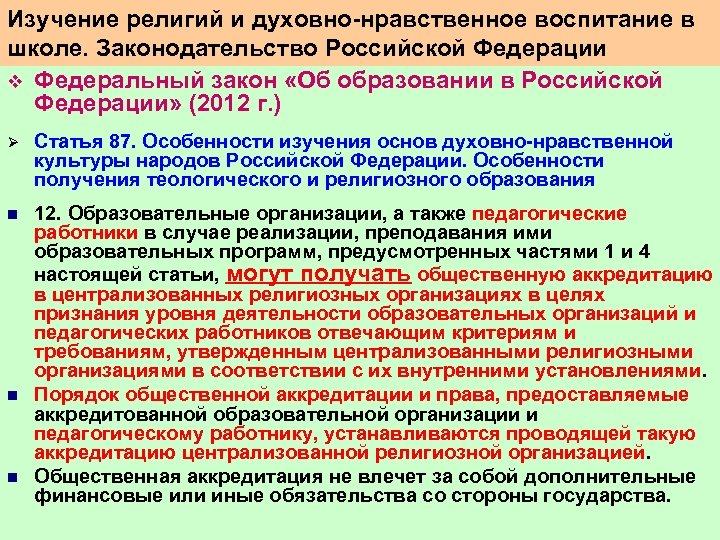 Изучение религий и духовно нравственное воспитание в школе. Законодательство Российской Федерации v Федеральный закон