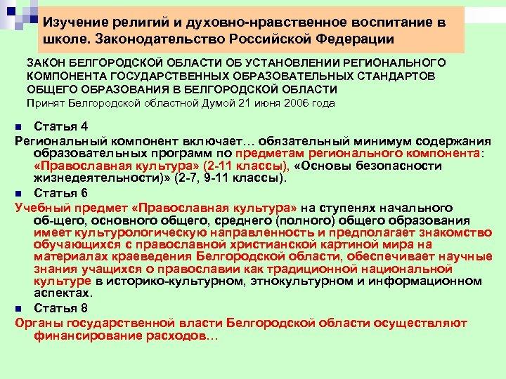 Изучение религий и духовно нравственное воспитание в школе. Законодательство Российской Федерации ЗАКОН БЕЛГОРОДСКОЙ ОБЛАСТИ