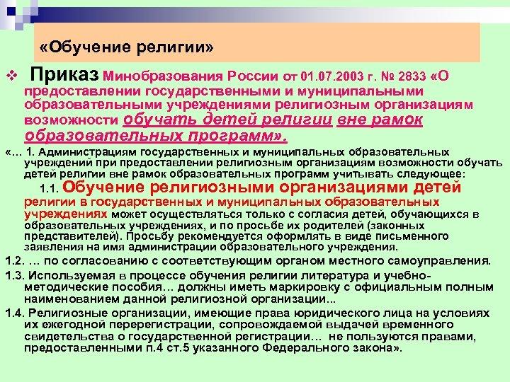 «Обучение религии» v Приказ Минобразования России от 01. 07. 2003 г. № 2833
