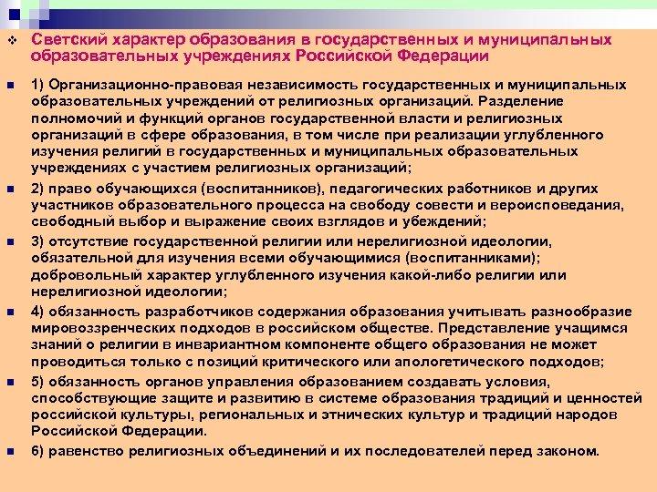 v Светский характер образования в государственных и муниципальных образовательных учреждениях Российской Федерации n 1)