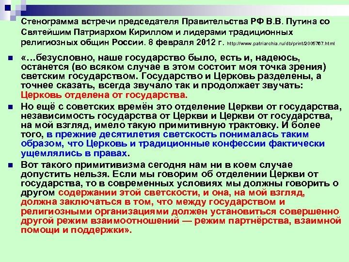 Стенограмма встречи председателя Правительства РФ В. В. Путина со Святейшим Патриархом Кириллом и лидерами