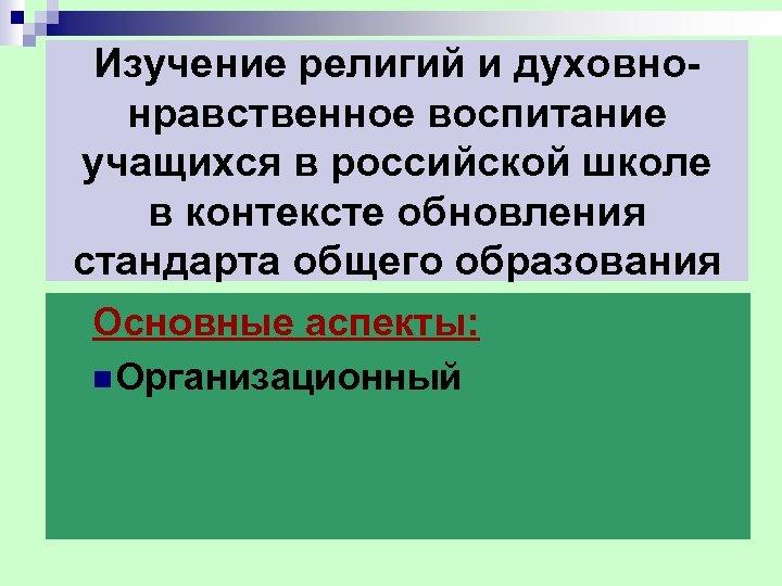 Изучение религий и духовно нравственное воспитание учащихся в российской школе в контексте обновления стандарта