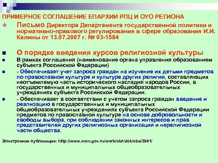 ПРИМЕРНОЕ СОГЛАШЕНИЕ ЕПАРХИИ РПЦ И ОУО РЕГИОНА v Письмо Директора Департамента государственной политики и