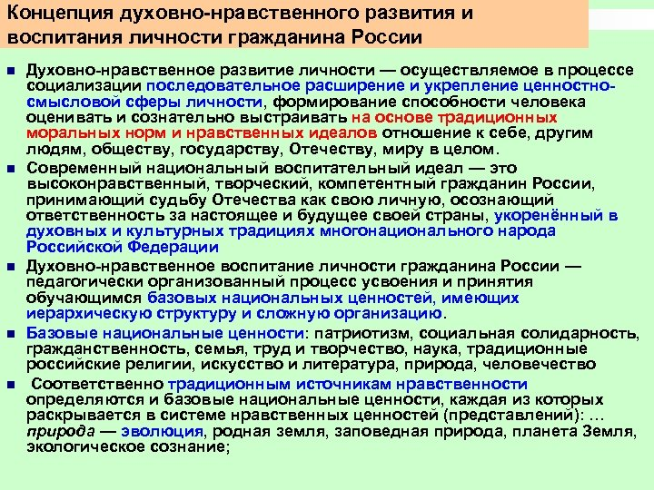 Концепция духовно нравственного развития и воспитания личности гражданина России n n n Духовно нравственное
