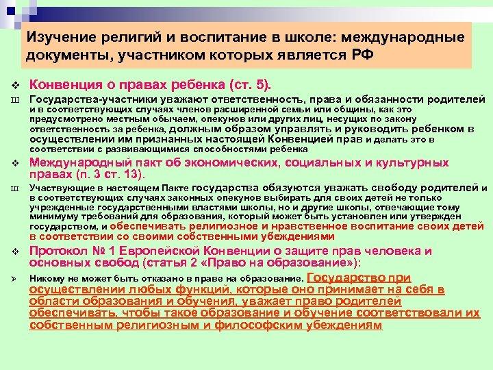Изучение религий и воспитание в школе: международные документы, участником которых является РФ v Конвенция