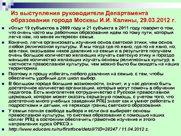 Из выступления руководителя Департамента образования города Москвы И. И. Калины, 29. 03. 2012 г.