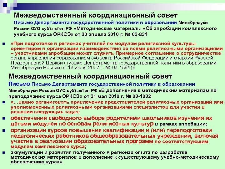 Межведомственный координационный совет Письмо Департамента государственной политики в образовании Минобрнауки России ОУО субъектов РФ