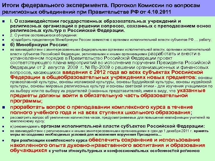 Итоги федерального эксперимента. Протокол Комиссии по вопросам религиозных объединений при Правительстве РФ от 4.