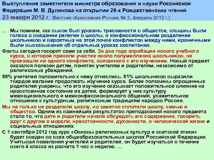Выступление заместителя министра образования и науки Российской Федерации М. В. Дулинова на открытии 20