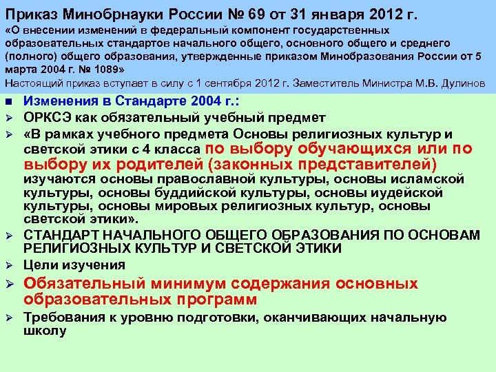 Приказ Минобрнауки России № 69 от 31 января 2012 г. «О внесении изменений в
