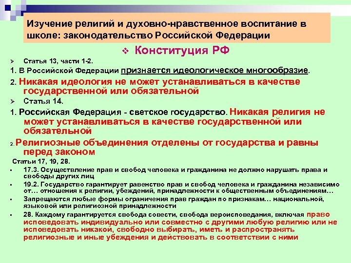 Изучение религий и духовно нравственное воспитание в школе: законодательство Российской Федерации v Ø Конституция