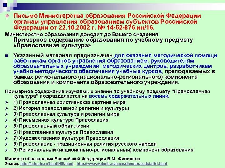 v Письмо Министерства образования Российской Федерации органам управления образованием субъектов Российской Федерации от 22.