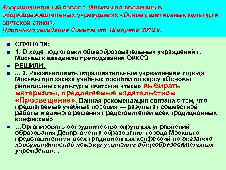 Координационный совет г. Москвы по введению в общеобразовательных учреждениях «Основ религиозных культур и светской