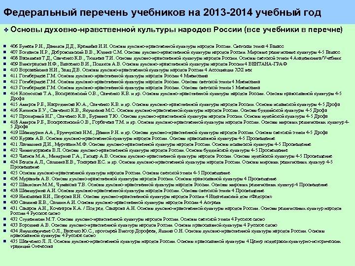 Федеральный перечень учебников на 2013 2014 учебный год v Основы духовно нравственной культуры народов