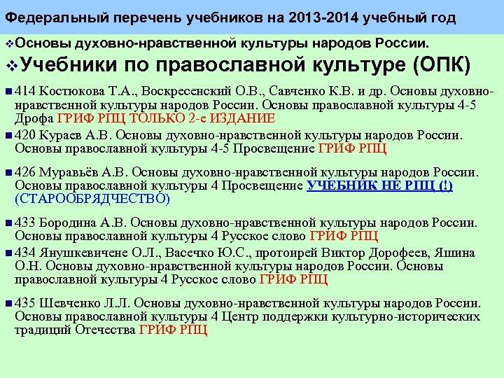 Федеральный перечень учебников на 2013 2014 учебный год v. Основы духовно нравственной культуры народов