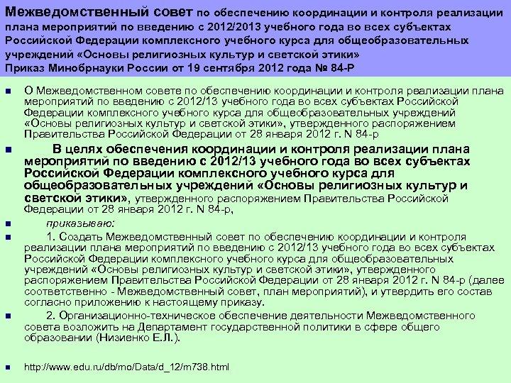Межведомственный совет по обеспечению координации и контроля реализации плана мероприятий по введению с 2012/2013