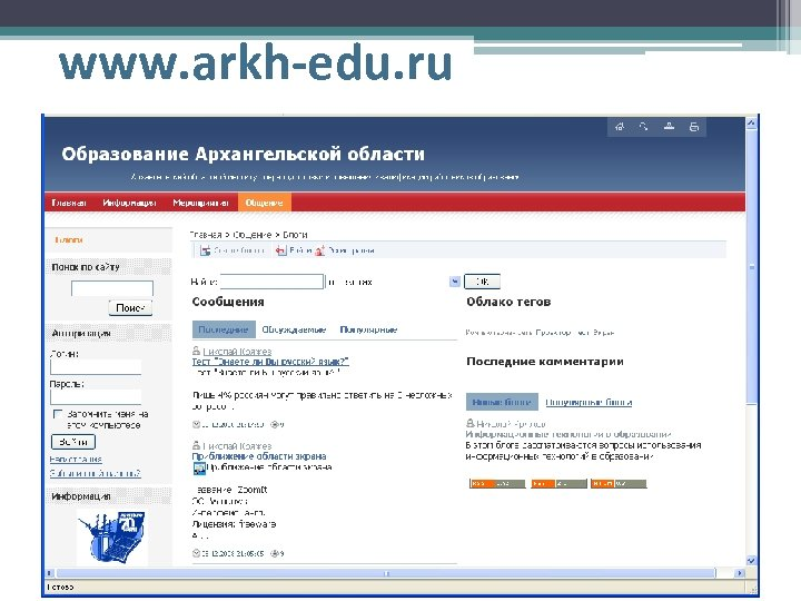 www. arkh-edu. ru