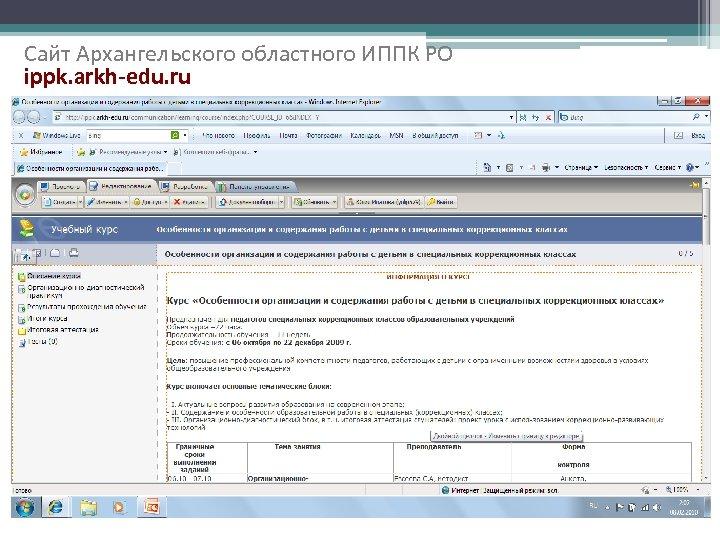 Сайт Архангельского областного ИППК РО ippk. arkh-edu. ru